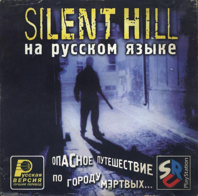 SILENT HILL (РУССКАЯ ВЕРСИЯ) PS1