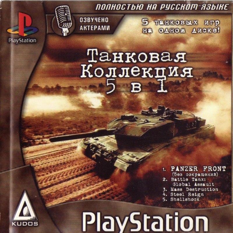Танковая коллекция: 5 в 1(PSone)