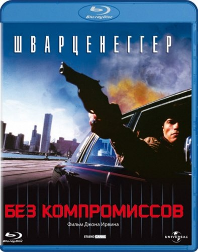Без компромиссов / Raw Deal (1986) HDRip