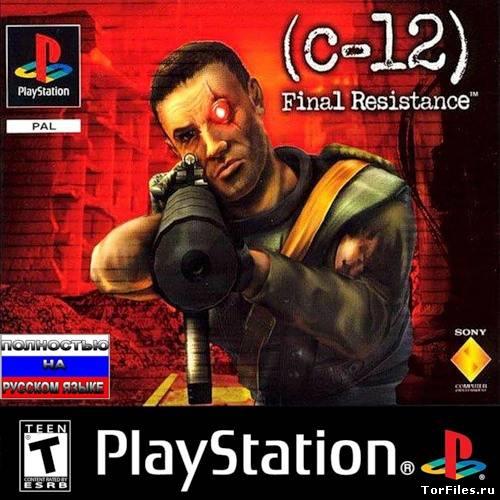 C12: Final Resistance RUS FULL, RUS+доп