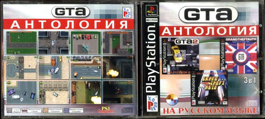 [PS][3 in 1] (Антология Grand Theft Auto) - GTA, GTA 2, GTA: London [Paradox][RUS]