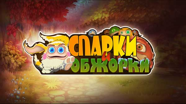 Спарки и обжорки (2011) PC
