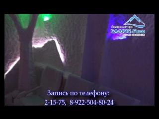 Соляная пещера САЛЮС-Гало, г. Сарапул