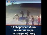 Чемпиона мира по пауэрлифтингу забили насмерть в Хабаровске