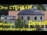 Stand up Дмитров 1 июля бар