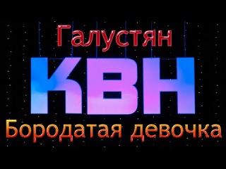 Видео прикол КВН. Галустян. Бородатая девочка.