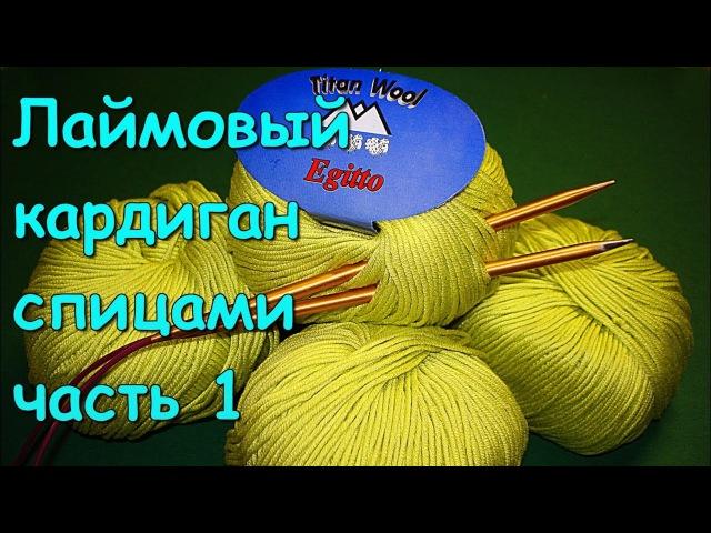 Лаймовый кардиган спицами часть 1 Cardigan of color of a lime part 1
