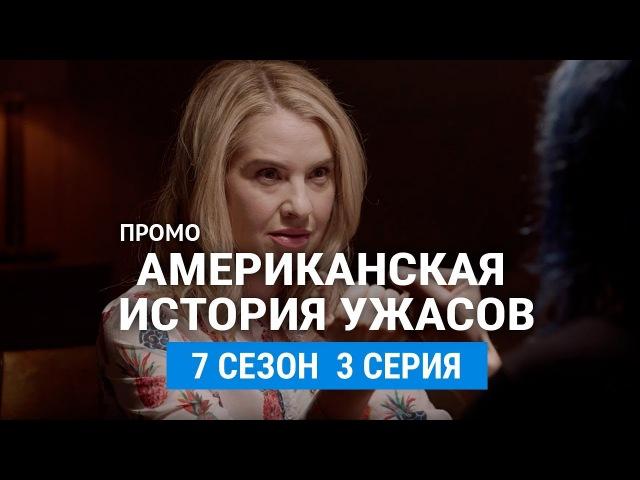 Американская история ужасов 7 сезон 3 серия Русское промо