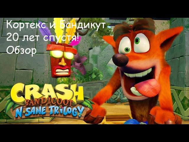 Кортекс и Бандикут двадцать лет спустя. Обзор Crash Bandicoot N-Sane Thrilogy