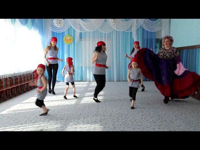 Танец Бяки Буки