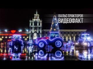 Хит сети: в Беларуси тракторы кружили в ритме вальса и танго.