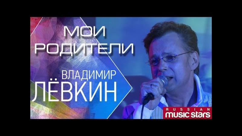 Владимир Лёвкин - Мои родители / Vladimir Levkin