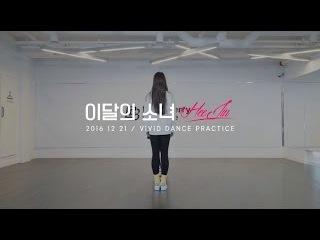 이달의 소녀/희진 (LOOΠΔ/HeeJin)