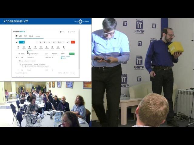 201610014 История внедрения облачной платформы OpenNebula