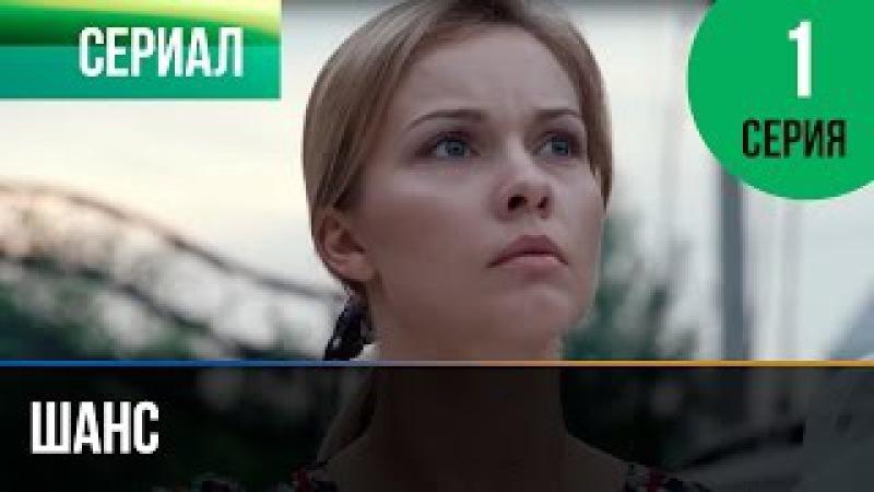▶️ Шанс 1 серия - Мелодрама   Смотреть фильмы и сериалы - Русские мелодрамы