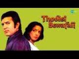 Thodisi Bewafaii (1980) | Full Hindi Movie | Rajesh Khanna, Shabana Azmi, Sushant Ray