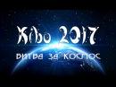 Kibo2017
