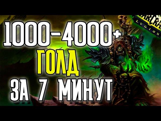 1000-4000 Голд за 7 Минут в World of Warcraft