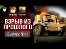 Т18 маленький но гордый Взрыв из прошлого №11 World of Tanks
