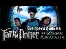 Все грехи фильма Гарри Поттер и узник Азкабана
