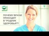 Почему врачи приходят в компанию