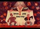 Прогноз ближайших масонских планов А. Фурсов Ч. II