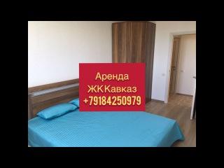 Снять квартиру в Анапе ЖК Кавказ. Аренда посуточно Пионерский пр-т +79184250979