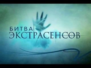 БИТВА ЭКСТРАСЕНСОВ - ФИНАЛЬНЫЕ УЧАСТНИКИ!