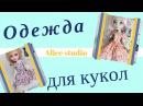 Одежда для кукол своими руками. Кукольное ателье Alice studio.