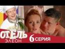 Отель Элеон - 6 серия 1 сезон - русская комедия HD
