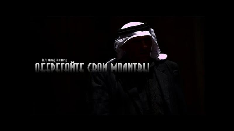 Халид Ар Рашид Оберегайте свои молитвы