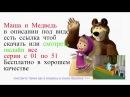 Маша и Медведь все серии подряд скачать