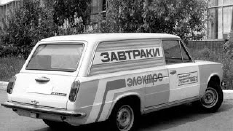 Советский электромобиль ВАЗ