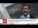 Artek Media TV: Джордж Кампбел-Фергусон. Англия.