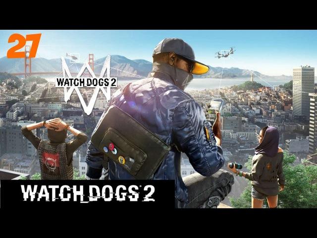 Watch Dogs 2 ► Прохождение 27 ► ХромоНудл ► 3 часть