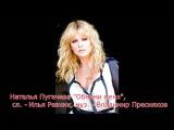 Наталья Пугачева - Обмани меня