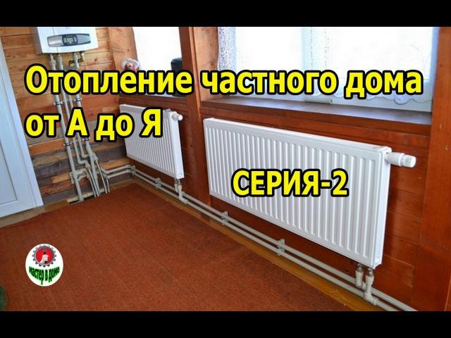 Отопление частного дома от А до Я 1/2 своими руками / The heating of private homes all the stages