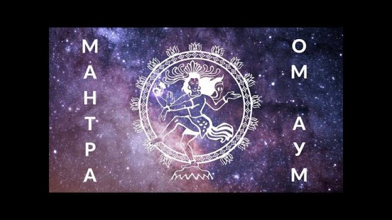 Мантра ОМ (АУМ) Очень Мощная Мантра Медитации ОМ (Слушать)