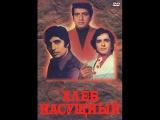 Индийский фильм - Хлеб насущный (Roti Kapada Aur Makaan)(1974)(Индия)