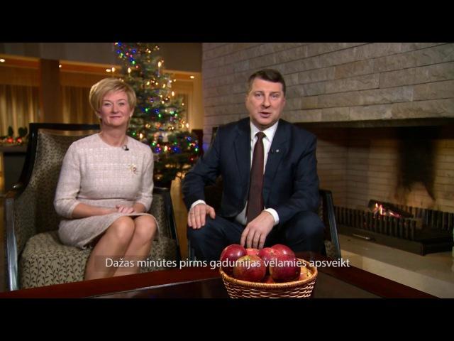 Новогоднее поздравление президента Латвии Раймонда Вейониса и госпожи Иветы Вейоне