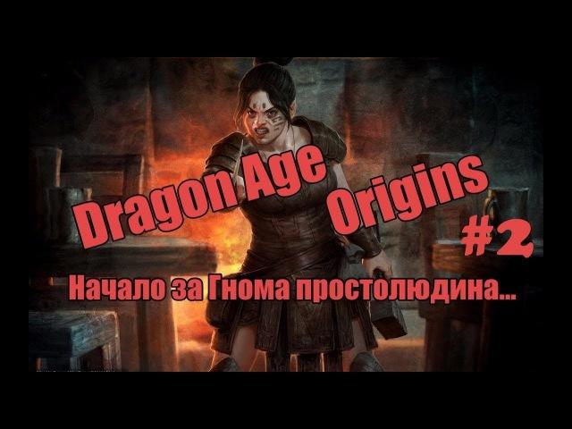 Прохождение Dragon Age: Origins 2 - Гномы за грязной работой.