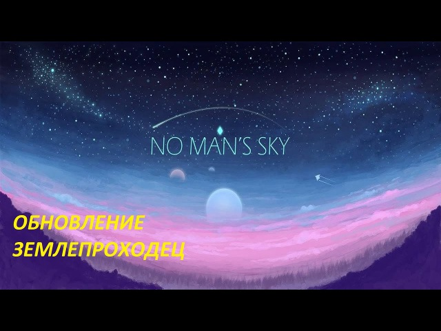 NO MAN'S SKY ОБНОВЛЕНИЕ ЗЕМЛЕПРОХОДЕЦ (The Path Finder Update)