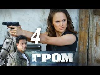 Гром. Серия 4 (2012)