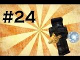 ДОРОГА ДОМОЙ - S.T.A.L.C.R.A.F.T. #24