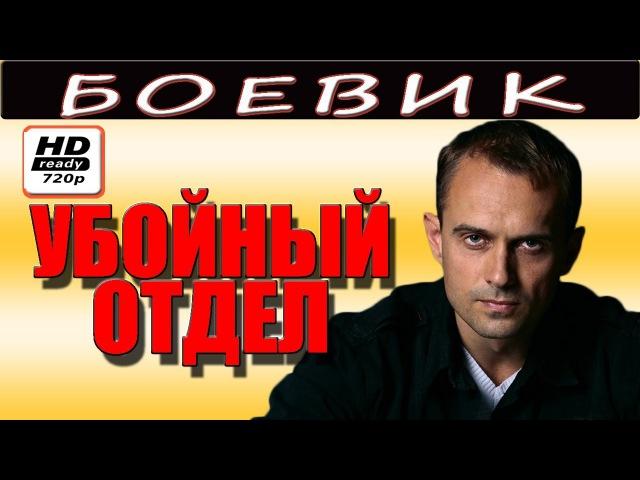 Убойный отдел русские боевики 2017 и детективы