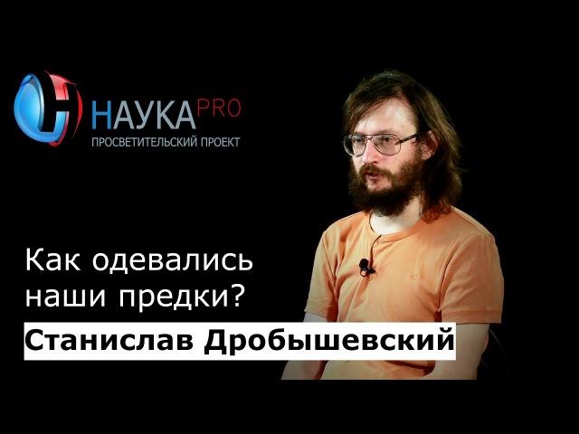 Станислав Дробышевский - Как одевались наши предки?