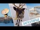 ВоркутаНеМёд Видеоролик «Заполярье» о Воркуте получил Гран-при конкурса «Россия, устремлённая в будущее»