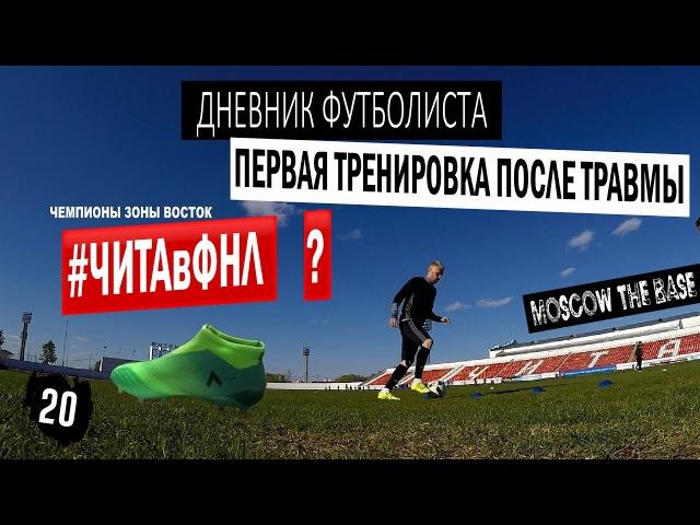 VLOG ДФ 220 Первая тренировка после травмы | Чита ФНЛ? | Moscow The BASE | Ace Purecontrol