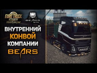 ETS2 MP   Euro Truck Simulator 2 - Ночной конвой ВТК