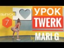 Урок ТВЕРКА by MARI G. Как делать самое популярное движение в Twerk! Выпуск 7